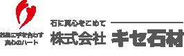 キセ石材(滋賀県野洲店/近江八幡店)